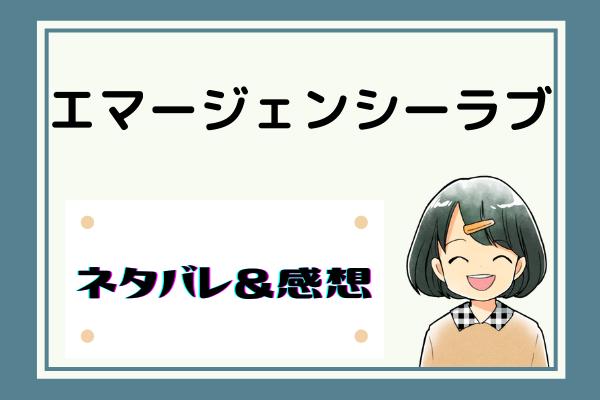 エマージェンシーラブ ネタバレ66話【漫画】お互いの気持ちを再確認した二人一夜を過ごす・・・!?