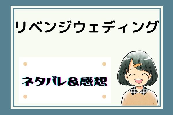 リベンジウェディング ネタバレ37話【漫画】魔法の塔への立入禁止