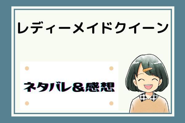 レディーメイドクイーン ネタバレ12話【ピッコマ漫画】プレッシャーと悪夢